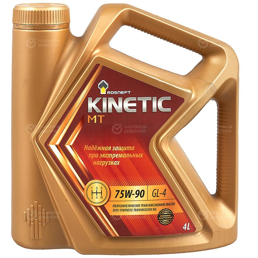 Rosneft Трансмиссионное масло для автомобиля Rosneft Kinetic MT 75W90 4л