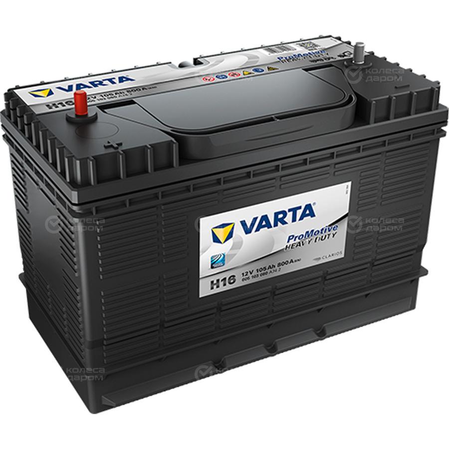Varta Грузовой аккумулятор
